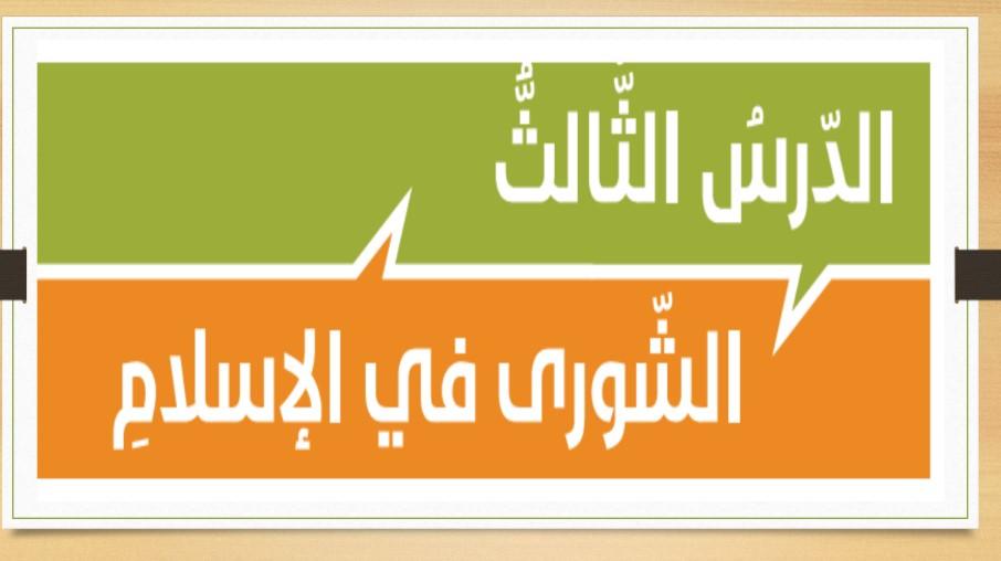حل درس الشورى في الاسلام تربية إسلامية صف حادي عشر