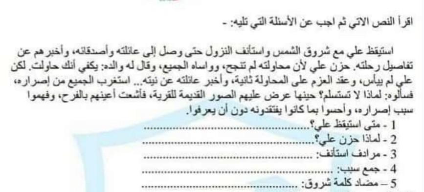 أوراق عمل درس سقف الأحلام لغة عربية صف رابع فصل ثانى