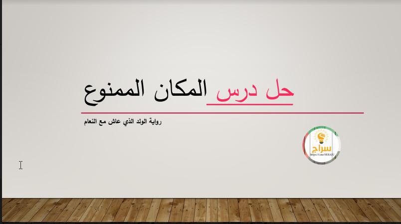 حل درس المكان الممنوع عربي سابع