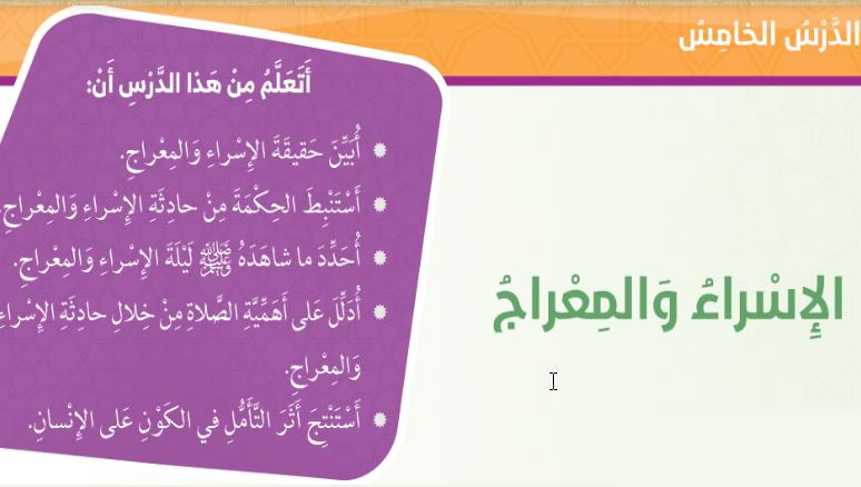 حل درس الإسراء والمعراج تربية إسلامية صف خامس