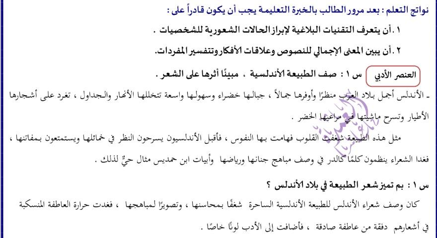 حل درس نثر الجو برد لغة عربية صف ثاني عشر