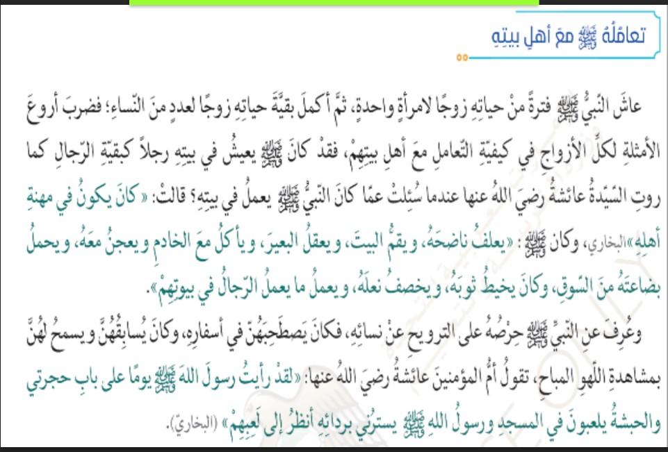 حل درس رعاية الرسول صلى الله عليه وسلم لأهل بيته تربية إسلامية صف عاشر