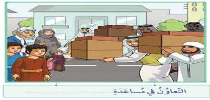 الحل لدرس التعاون سر النجاح إسلامية للصف الثالث الفصل الثالث الدراسة فى الإمارات