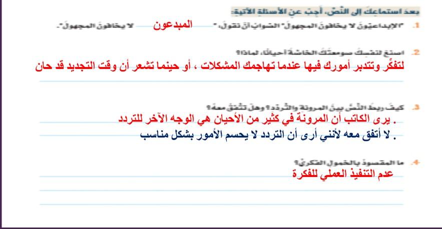 حل درس كيف تكون مبدعا مع التسجيل الصوتي لغة عربية صف عاشر