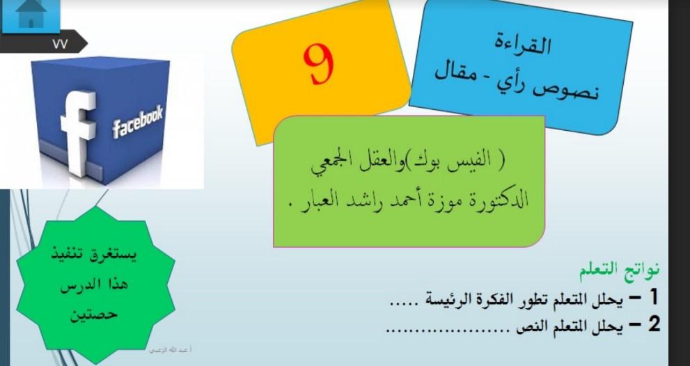 حل درس الفيسبوك والعقل الجمعي لغة عربية صف عاشر