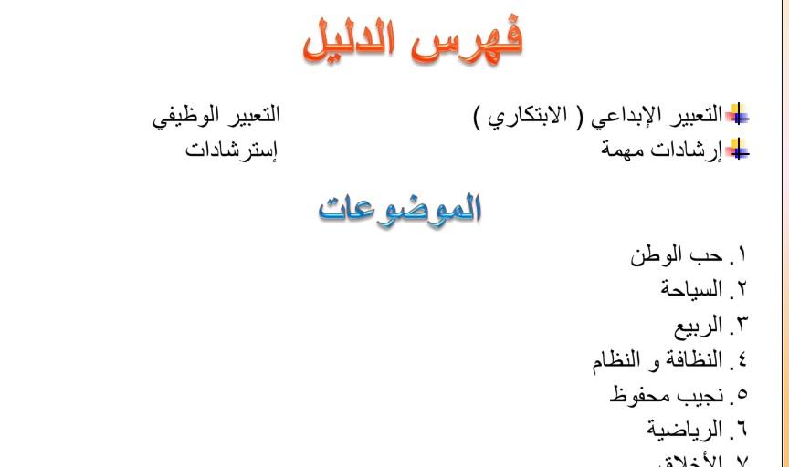 طريقة كتابة مواضيع التعبير لغة عربية صف رابع فصل ثانى