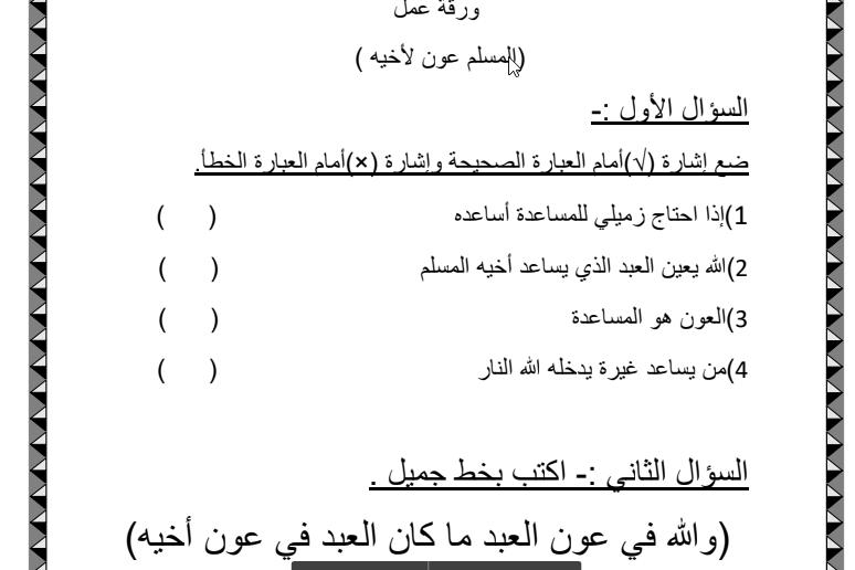 أوراق عمل درس المسلم عون لأخيه تربية إسلامية صف أول فصل ثاني