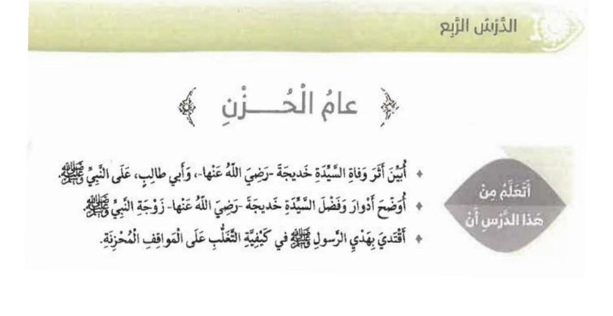 حل درس عام الحزن تربية إسلامية صف رابع
