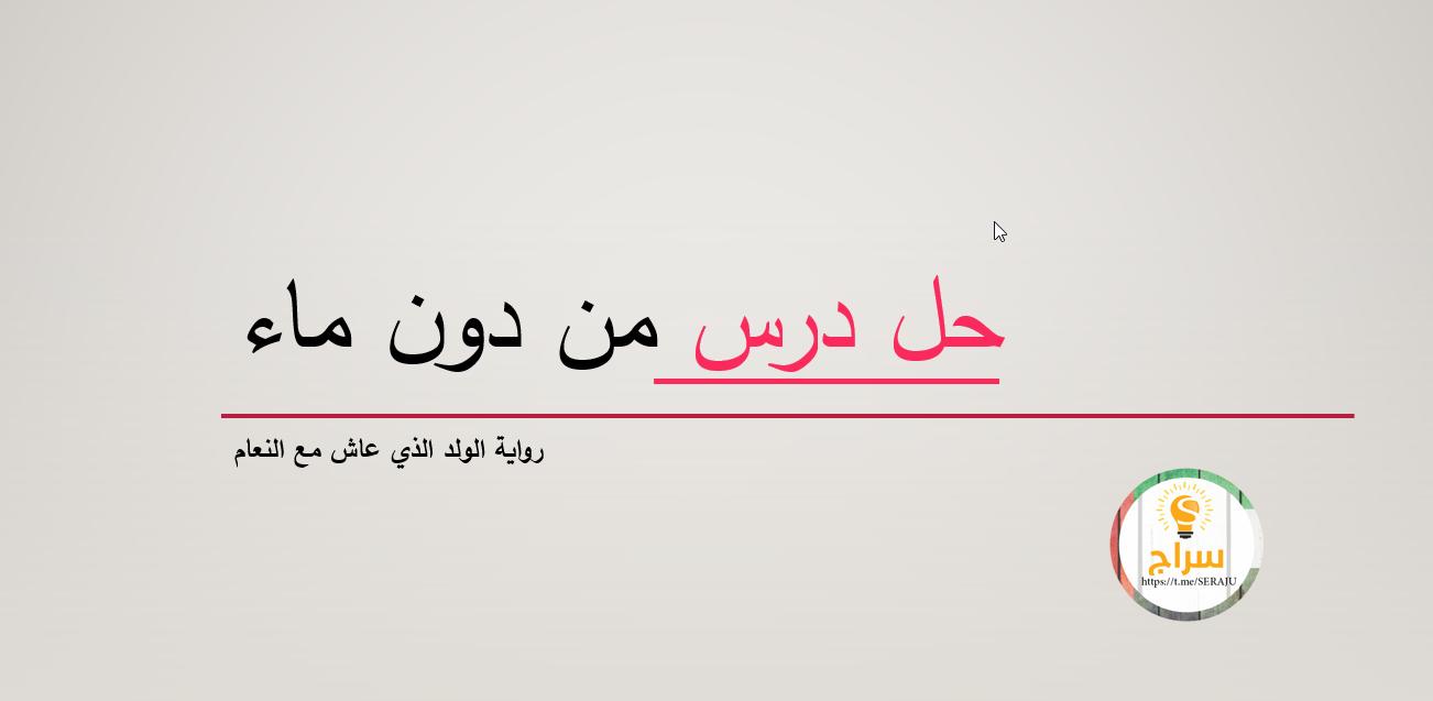 حل درس من دون ماء عربي سابع
