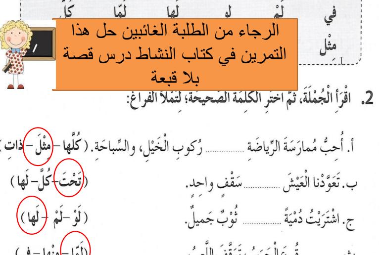حل درس قصة بلا قبعة لغة عربية الصف الثاني