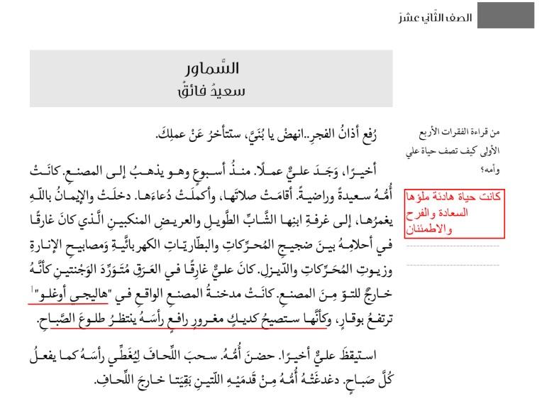 حل اسئلة الهامش لقصة السماور لغة عربية صف ثاني عشر