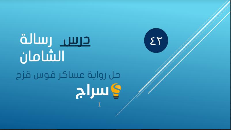 حل درس رسالة الشامان مع التلخيص رواية عساكر قوس قزح