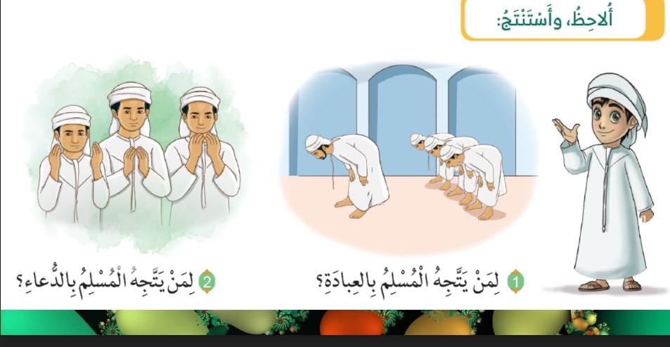 حل درس سورة الإخلاص تربية إسلامية صف أول