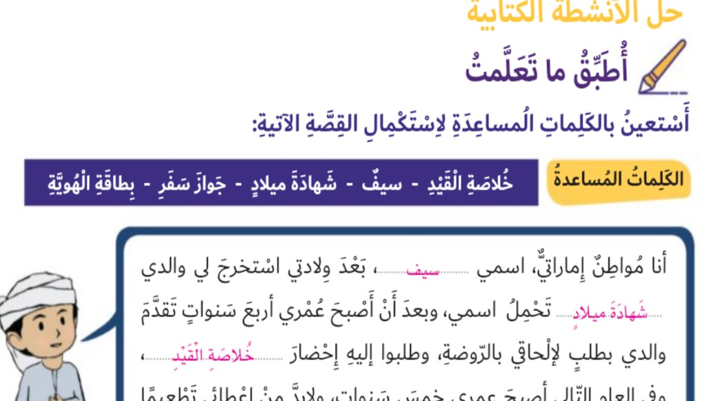حل درس هويتي الوطنية اجتماعيات تربية وطنية الصف الثاني