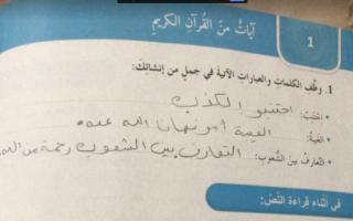 حل درس آيات من القرآن الكريم ٢٠٢٠ لغة عربية سادس فصل ثاني