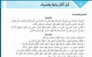 حل درس كن أكثر وعيا بغضبك لغة عربية