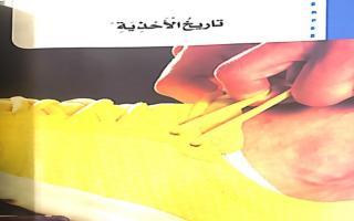 حل درس تاريخ الأحذية لغة عربية صف خامس فصل ثاني