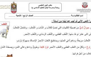 أوراق عمل لغة عربية شاملة صف رابع فصل ثاني