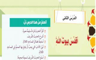 حل درس أقدس بيوت الله تربية إسلامية صف ثامن