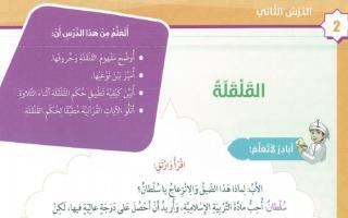 حل درس القلقلة تربية إسلامية الصف الخامس الفصل الثاني