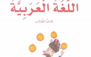 حل كتاب اللغة العربية للصف الثالث الفصل الثالث