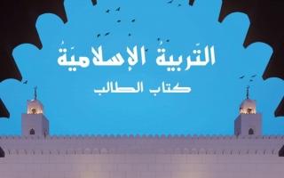 حل كتاب التربية الإسلامية للصف السابع الفصل الثاني