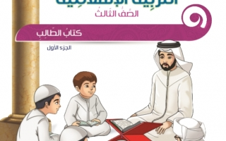حل كتاب التربية الإسلامية للصف الثالث الفصل الأول