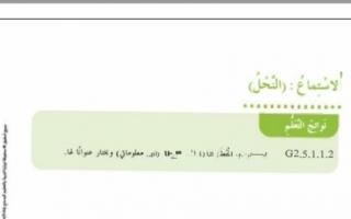 حل نص الاستماع النحل لغة عربية للصف الثاني