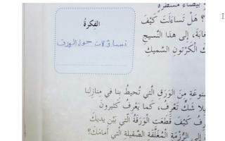 حل درس رحلة المعرفة لغة عربية الصف السابع الفصل الثاني