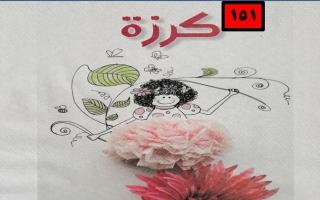 حل درس قصة كرزة كتاب النشاط عربي صف خامس فصل ثاني