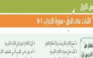 حل درس الثبات على الحق اسلامية حادي عشر