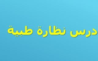 حل درس نظارة طبية عربي حادي عشر