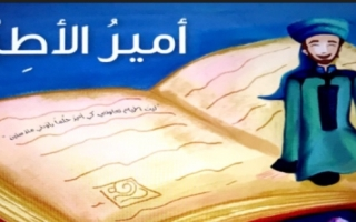 حل درس قصة أمير الأطباء عربي للصف الرابع فصل ثالث