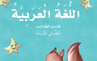 حل كتاب اللغة العربية للصف الأول الفصل الأول