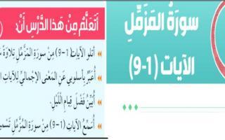 حل درس سورة المزمل تربية إسلامية صف ثالث