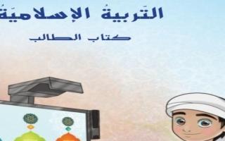 حل كتاب التربية الإسلامية للصف الأول الفصل الثالث