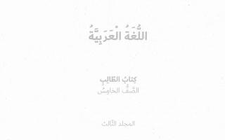 حل كتاب اللغة العربية للصف الخامس الفصل الثاني