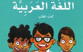 حل كتاب اللغة عربية للصف الثالث الفصل الأول