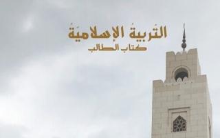حل كتاب التربية الإسلامية للصف الثامن الفصل الثالث