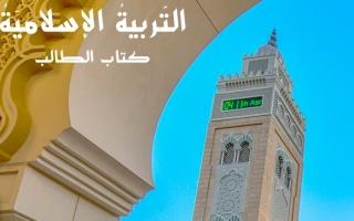 حل كتاب التربية الإسلامية للصف السادس الفصل الأول