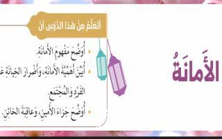 حل درس الامانة تربية اسلامية الصف الثاني الفصل الاول