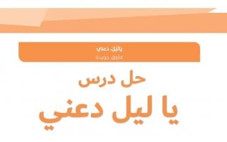 حل درس قصيدة يا ليل دعني لغة عربية للصف الثاني عشر