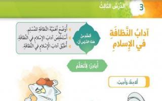 حل درس آداب النظافة في الإسلام تربية إسلامية الصف الأول الفصل الثاني