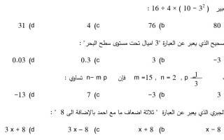 امتحان رياضيات تجريبي صف سادس فصل ثاني