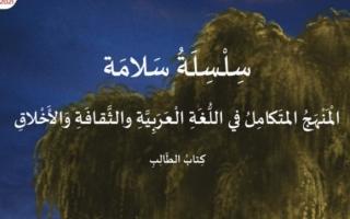 كتاب الطالب المنهج المتكامل في اللغة العربية والثقافة والاخلاق الصف الثالث