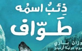 رواية ذئب اسمه طواف لغة عربية للصف الثامن