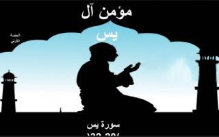 حل درس مؤمن ال يس تربية إسلامية صف ثامن