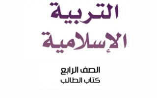 حل كتاب التربية الإسلامية للصف الرابع الفصل الأول