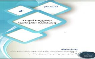 حل درس لكاريزما اقوى لغة عربية الصف التاسع