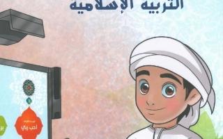 حل كتاب التربية الإسلامية للصف الأول الفصل الثاني